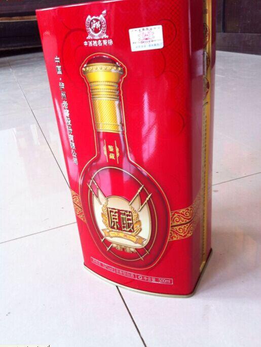 侧凹槽白酒盒