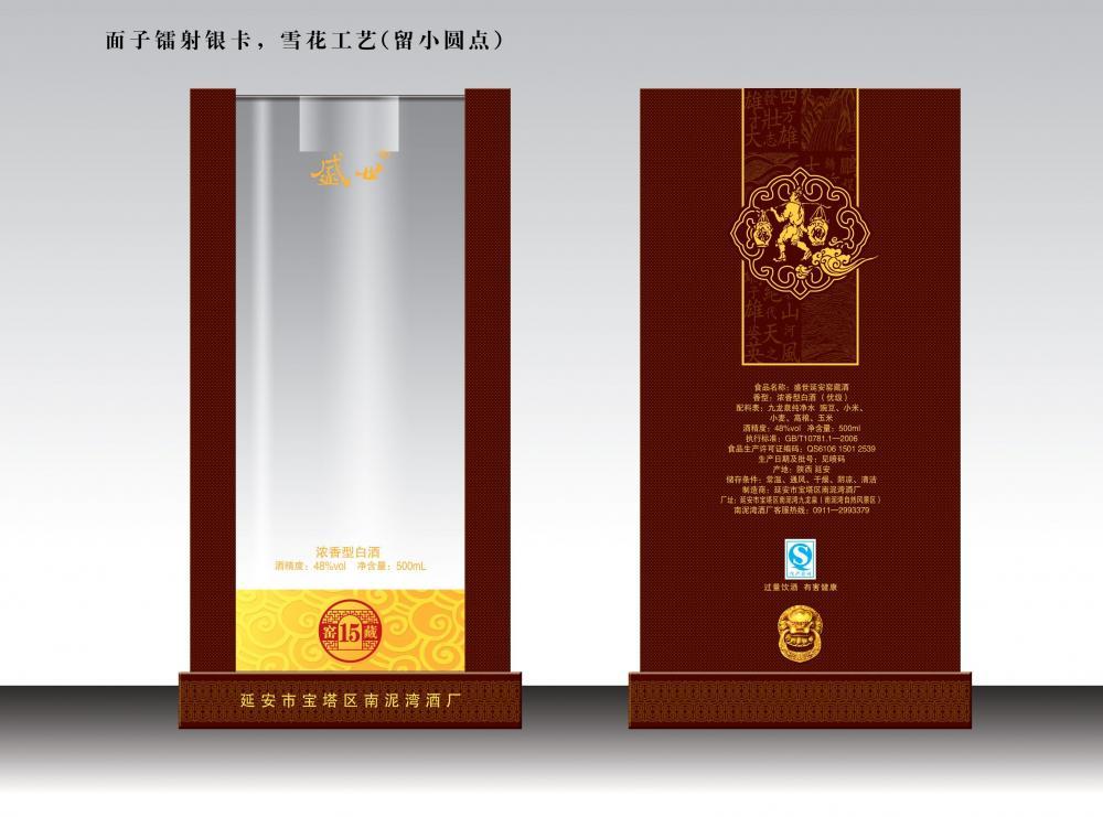 白酒精裱木盒