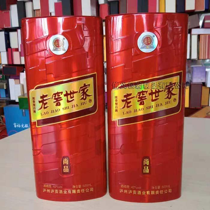 镭射小尺寸扁椭圆白酒铁盒包装厂家供应定做