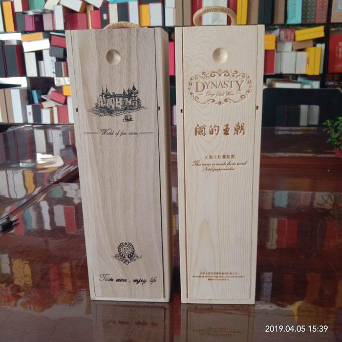 单瓶装木质酒盒实木包装高档木制礼品盒厂家供应订做