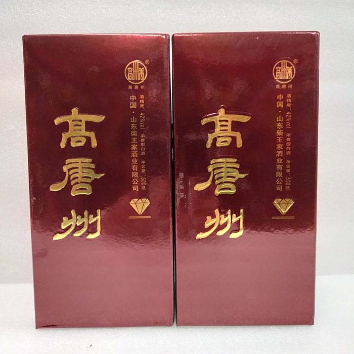 白卡纸盒酒盒包装白酒开槽卡盒包装厂家供应订做